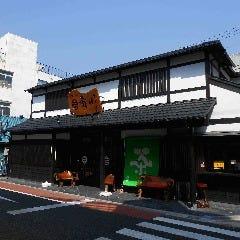 市川製茶湯の花通り店 の画像