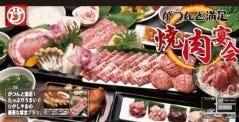 焼肉レストラン・ひがしやま の画像