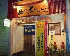 沖縄料理と泡盛の店 ぬだいくわたい の画像