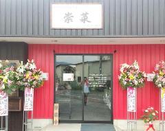 創作ダイニング・焼肉『崇菜』 の画像