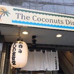 立呑み The Coconuts Diner~やしの実食堂~