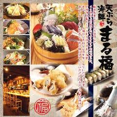 天ぷら海鮮 まる福 伏見桃山店