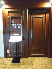 Bar聚闇