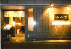 西田鮨 の画像
