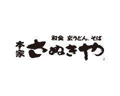 本家さぬきや 泉大津店