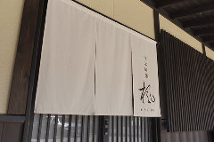 日本料理 楓