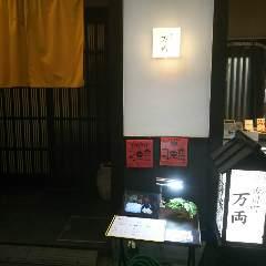 古川町 万両 の画像