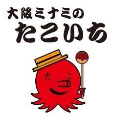 大阪ミナミのたこいち 栄店