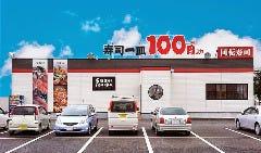 九州すし市場 甘木店