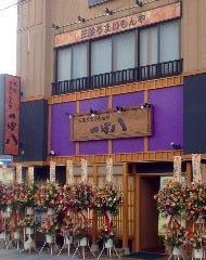 三陸うまいもんや つぼ八 釜石大町店