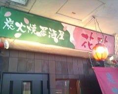 炭火焼肉の店 花花