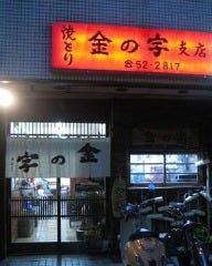 金の字 支店 の画像