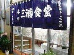 三浦 食堂