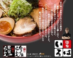 麺家いろは京都店