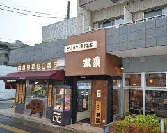 とんかつ専門店 双葉 浦安本店