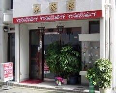 永盛楼本店