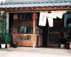 松風庵 の画像
