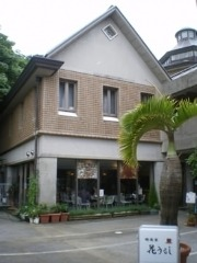 cafe花うるし