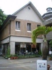 cafe花うるし の画像