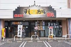 九州すし市場 イオンモール小川店