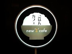 new'S'cafe
