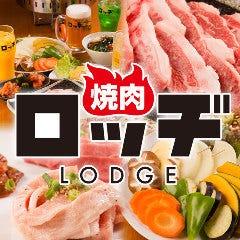 焼肉ロッヂ 駅南店