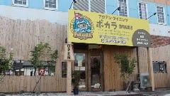 POKHARA 豊橋佐藤店