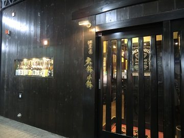 Liquor greens shop jorum small dish Tokiwacho store