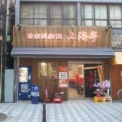 上海亭 横須賀中央店の画像