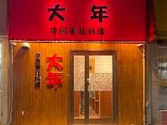 中国東北料理大年