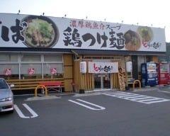 とりの助 倉敷羽島店