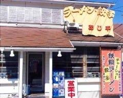 あじ平 葉山店