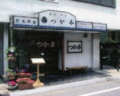 寿司割烹 つか本