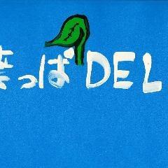 葉っぱDELI(ハッパデリ) の画像