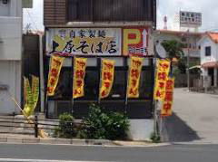 上原そば店 の画像