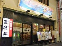 天下の台所 大起水産 京橋店