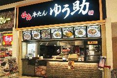 仙台牛たん ゆう助 イオンモール浦和美園店の画像