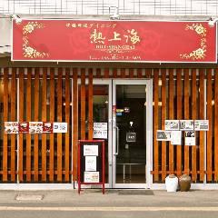 本格中華料理ダイニング 熱上海(ホットシャンハイ)