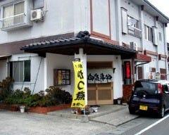 一富士食堂 の画像