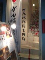 LIFE SCHOOL TAMARIBA