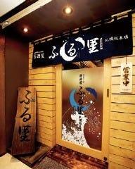 居酒屋 ふる里 札幌総本店の画像