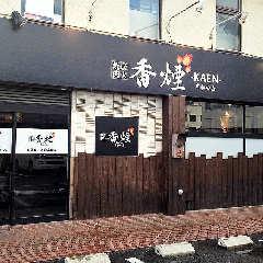 炭火焼肉 香煙 岸和田店
