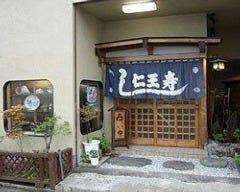 仁王寿司 の画像