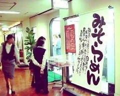 元祖札幌や 五反田TOC店