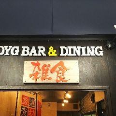 OYG BAR&DINING 雑食 の画像