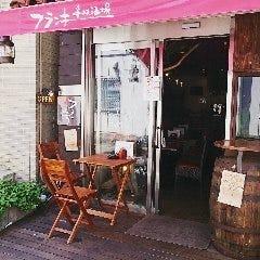 串焼酒場 フランキー