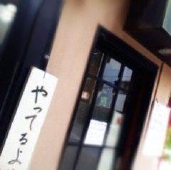 味芳斉 本店の画像