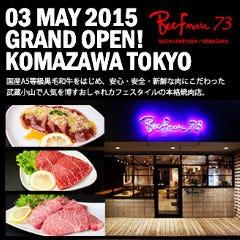和牛焼肉 BeefFactory73 駒沢店