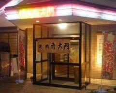焼肉南大門 赤穂店
