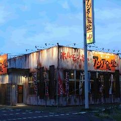 アジア食堂 市原店の画像